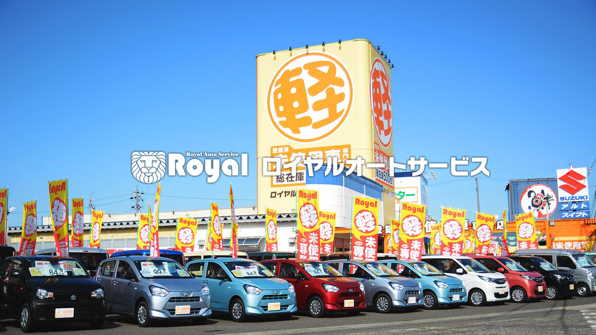 ロイヤルカーステーション村井店